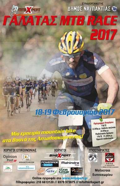Galatas-mtb-race-17