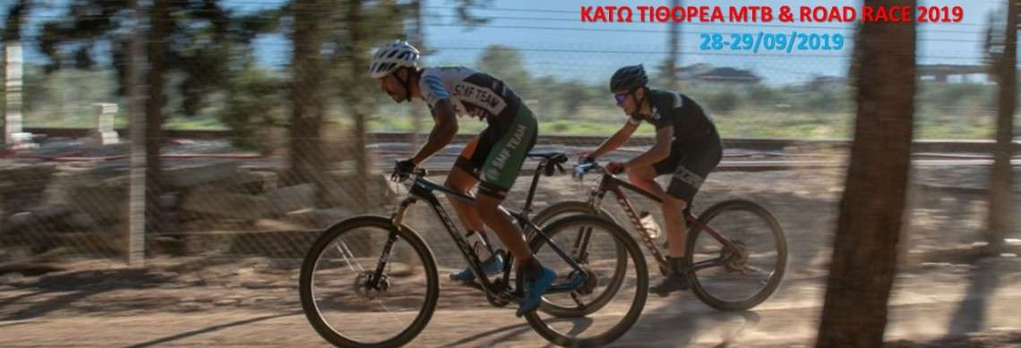 kato tithorea MTBROAD RACE 2019JPG1